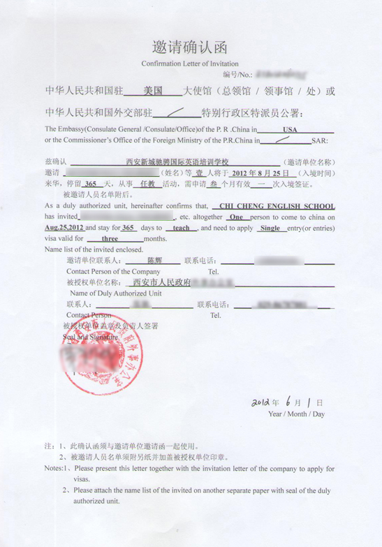 Contact uschicheng english gallop english schoolteach in china letter along with the invitation letter for the foreign experts to have his or her z visa processed with his or her passport at the chinese embassy stopboris